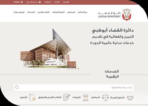 Abu Dhabi Courts