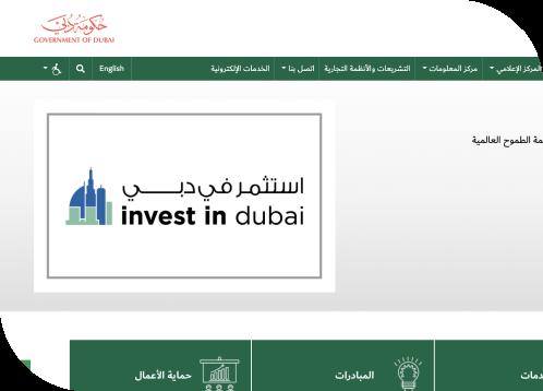 Dubai Economic Development Department