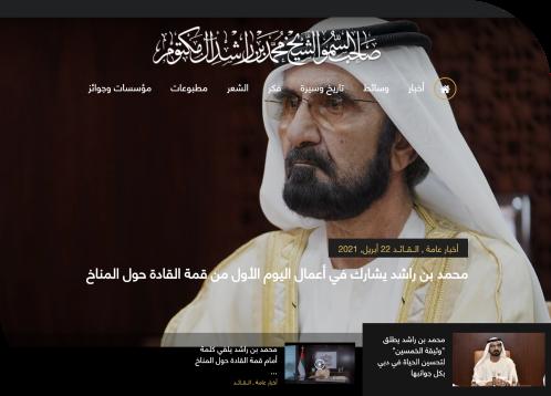 Office of Sheikh Mohammad Bin Rashid